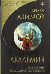 Азимов Академия